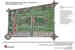 """Проект планировки жилого района """"Тюменский-2"""""""